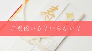 会費制の結婚式ってご祝儀必要!?青森県にありがちな会費制結婚式について解説!