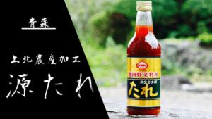 焼肉、唐揚げ、冷や奴!?青森県が誇る「スタミナ源たれ」が最高にうまい!