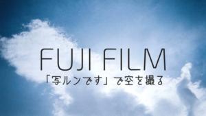 富士フィルム「写ルンです」に空を詰め込む。
