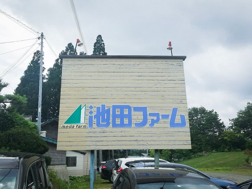 池田ファーム 看板