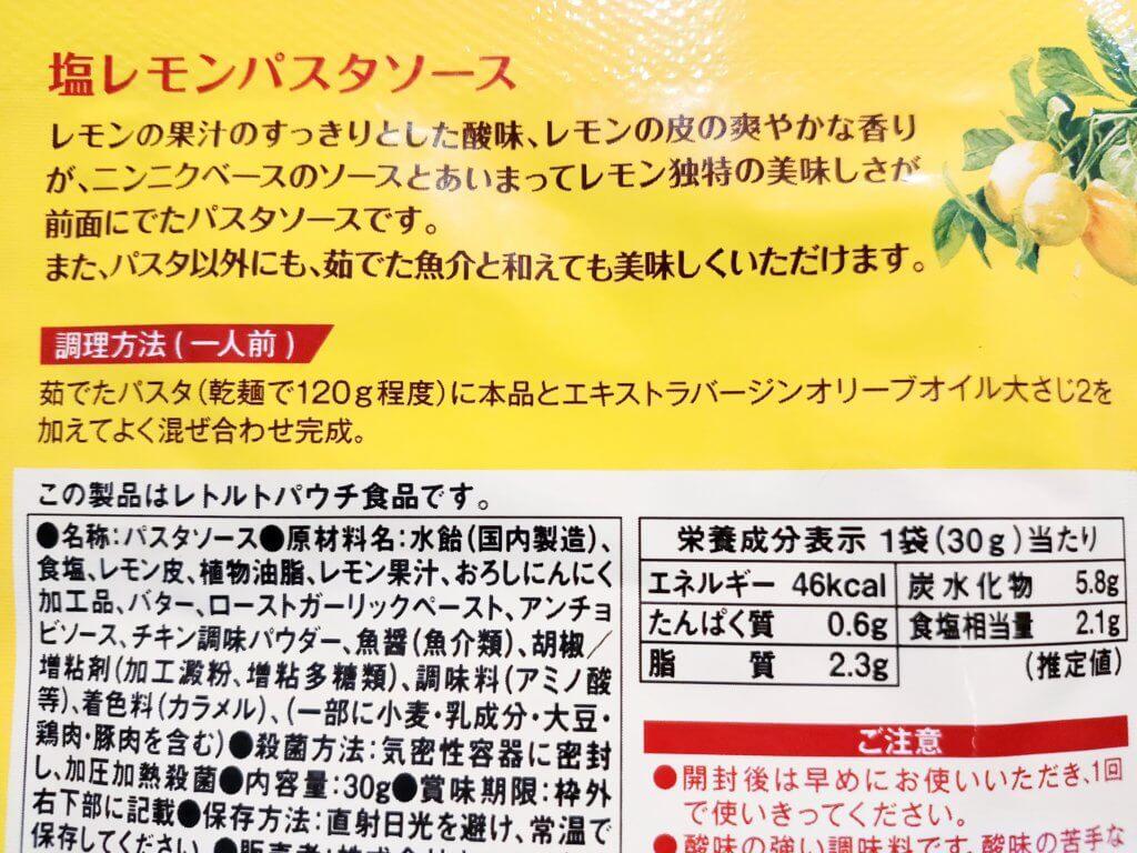 カルディ 塩レモンパスタソース 調理方法