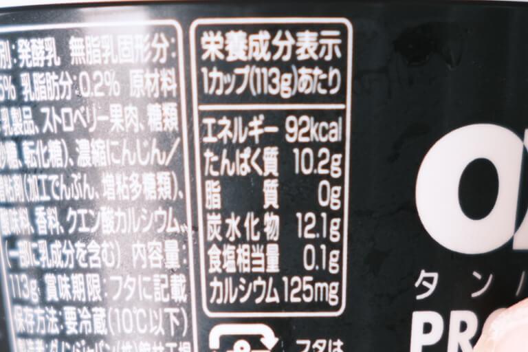 オイコス コストコ ヨーグルト ストロベリー タンパク質 美味しい 栄養成分表示