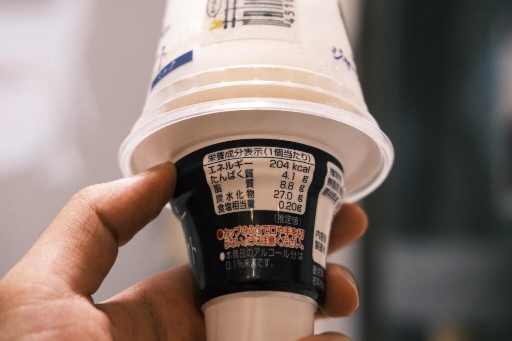 オハヨー乳業 ジャージー牛乳ソフト カロリー