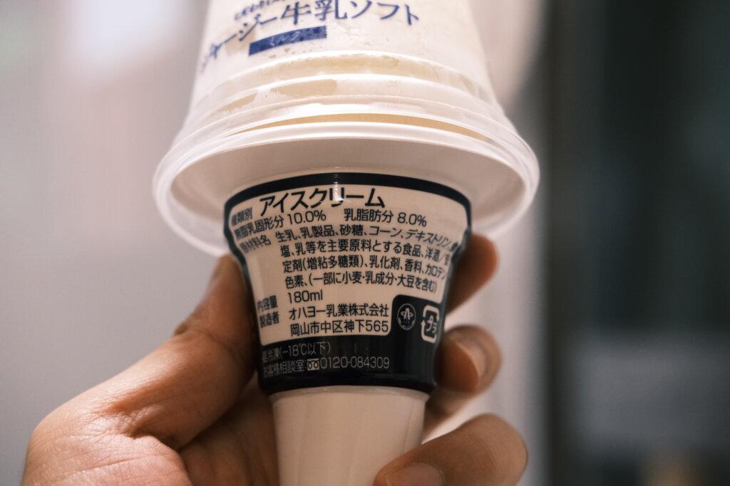 オハヨー乳業 ジャージー牛乳ソフト 栄養成分
