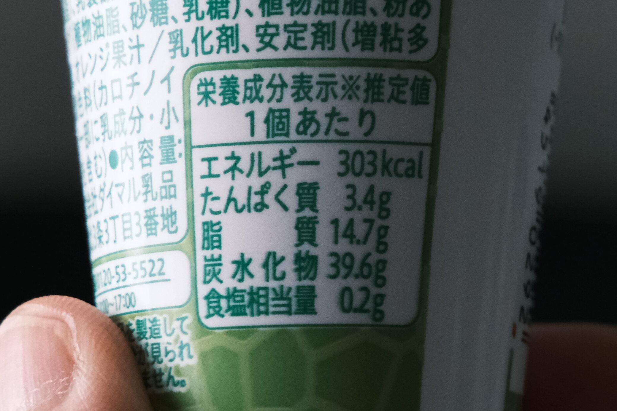 セイコーマート メロンソフト 栄養成分表示